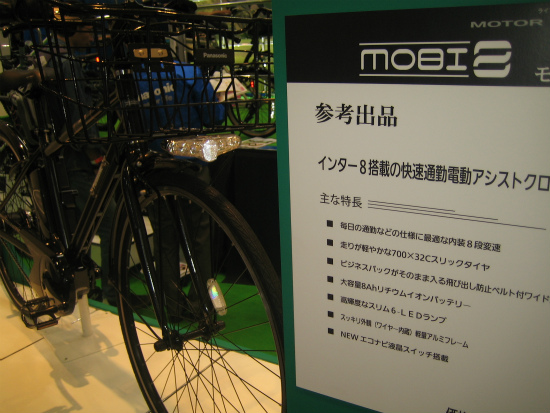 CYCLE MODE 2011 073.jpg